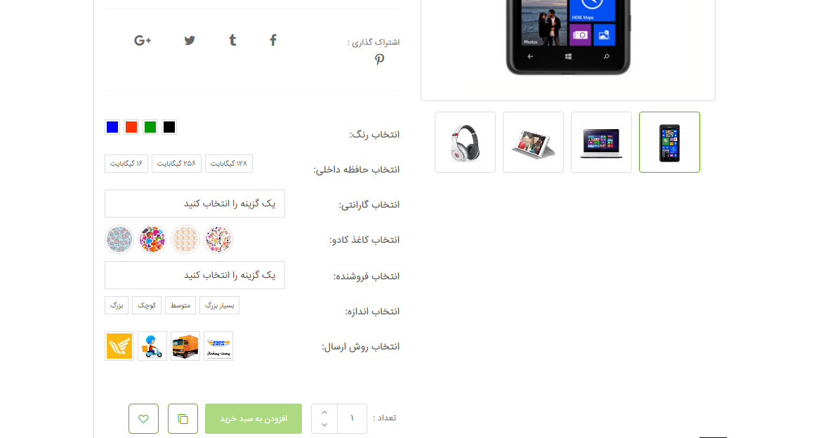 افزونه  Jc Woocommerce Advanced Attributes