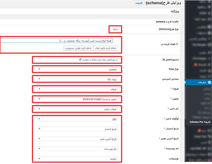 افزونه wpschema نسخه PRO