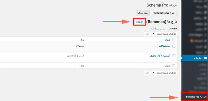 افزونه وردپرس حرفه ای wpschema فارسی