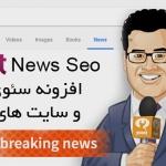 افزونه وردپرس سئو اخبار – افزونه yoast news فارسی – نسخه 12.0