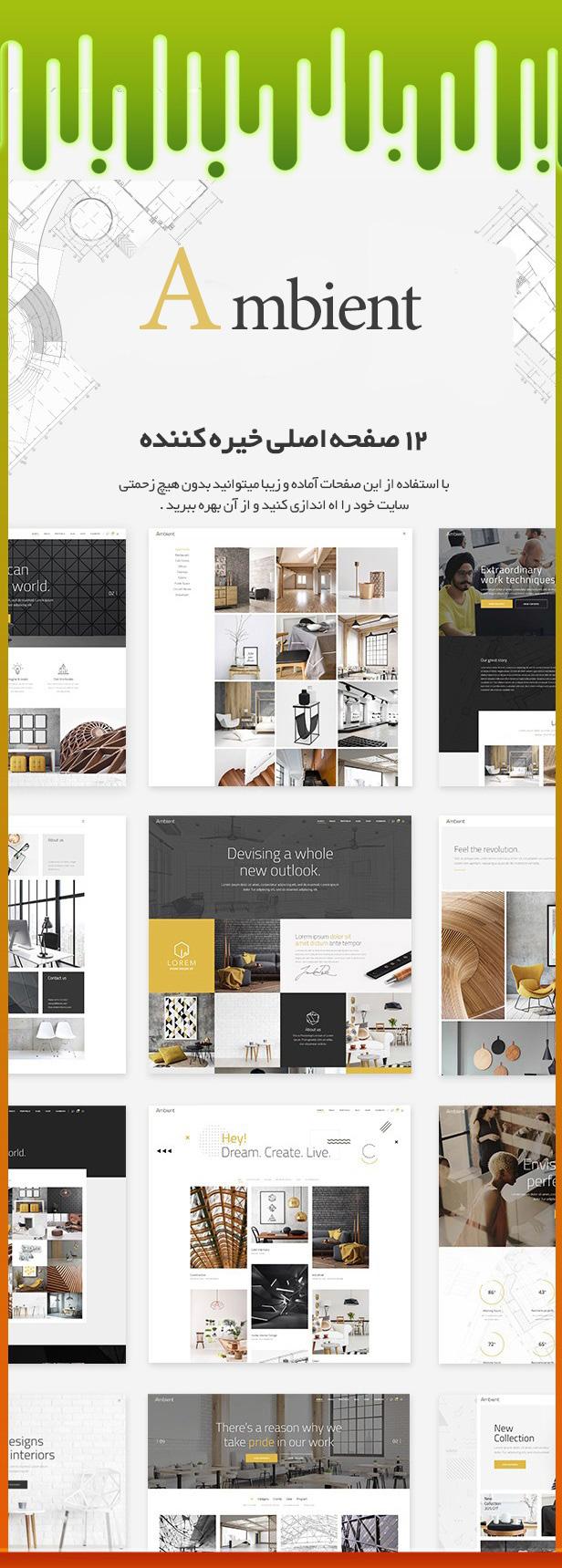 قالب معماری و دکوراسیون داخلی Ambient