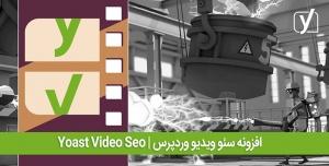 افزونه سئو ویدئو وردپرس – افزونه Yoast Video Seo – افزونه وردپرس سئو ویدئو