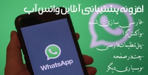 افزونه پشتیبانی آنلاین واتس آپ – افزونه WordPress WhatsApp Support