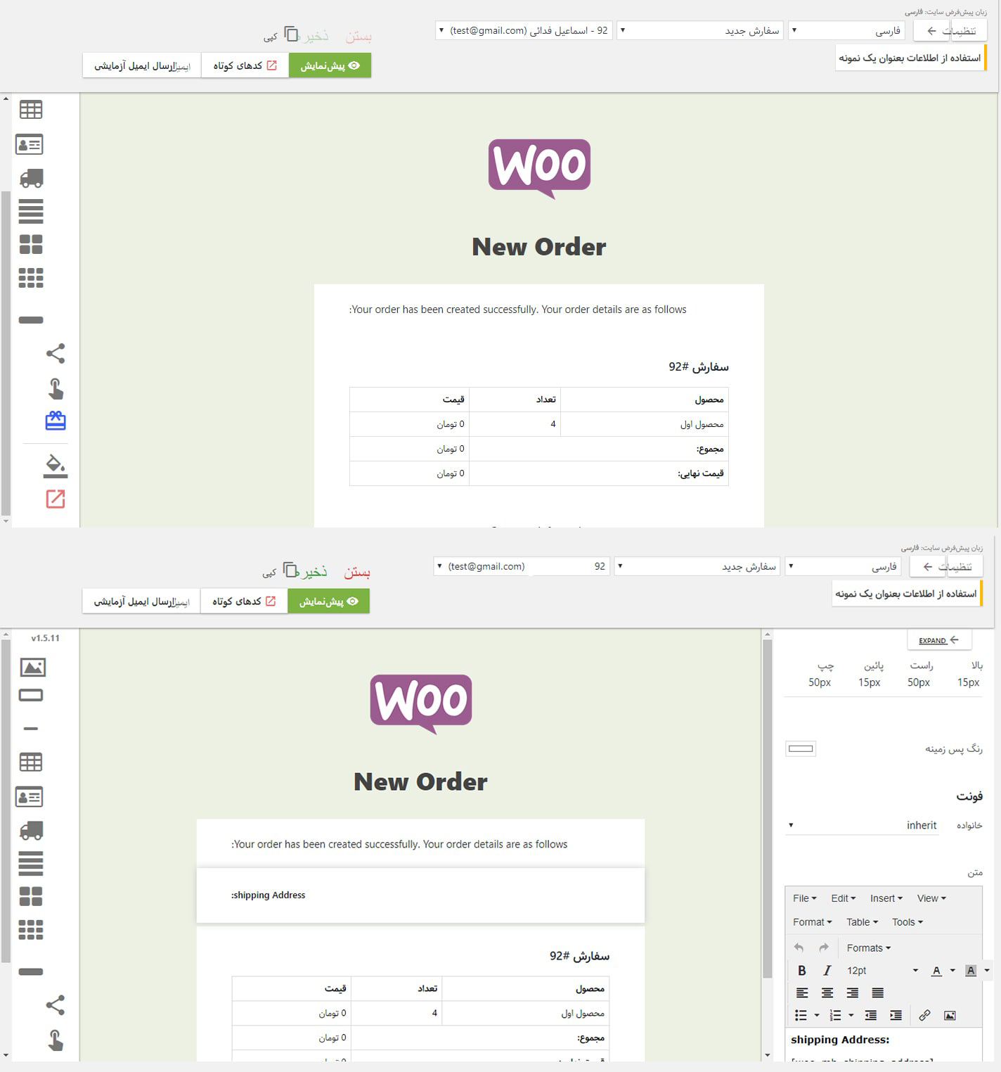 افزونه WooCommerce Email Customizer