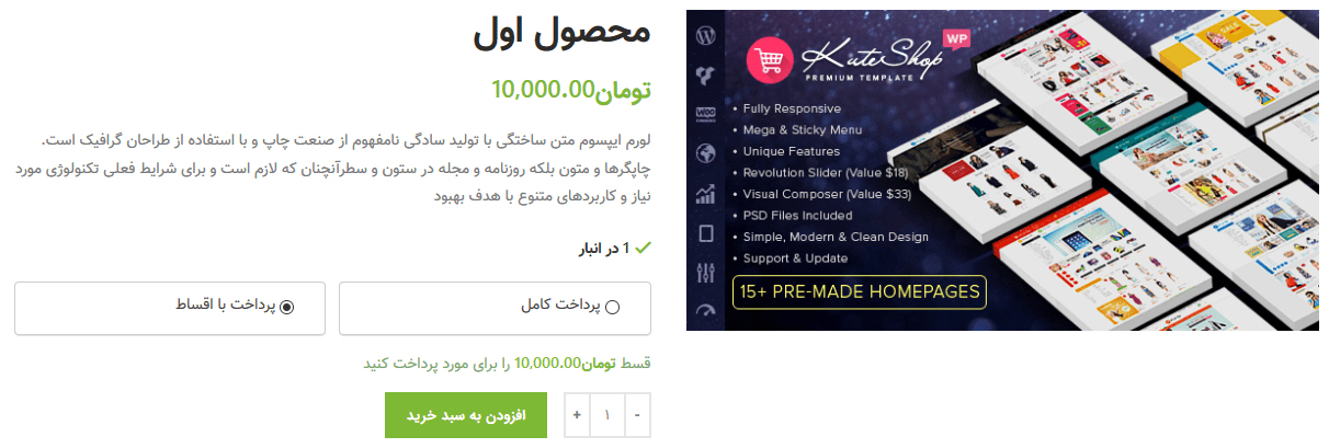افزونه Woocommerce Deposits and Down Payments