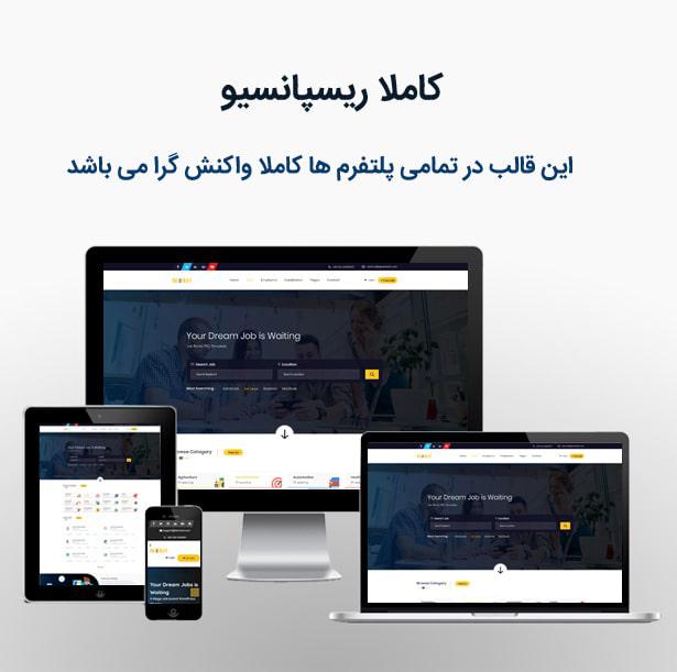 قالب سایت مشاغل حرفه ای وردپرس Nokri