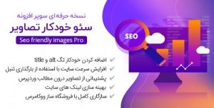 افزونه وردپرس سئو خودکار تصاویر – افزونه SEO Friendly Images Pro