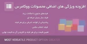 افزونه ویژگی های محصولات ووکامرس – افزونه WooCommerce Ex Product Options
