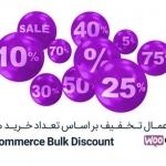 افزونه تخفیف بر اساس تعداد خرید ووکامرس — افزونه WooCommerce Bulk Discount