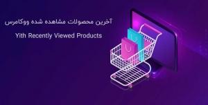 افزونه ووکامرس آخرین محصولات مشاهده شده – افزونه Recently Viewed Products