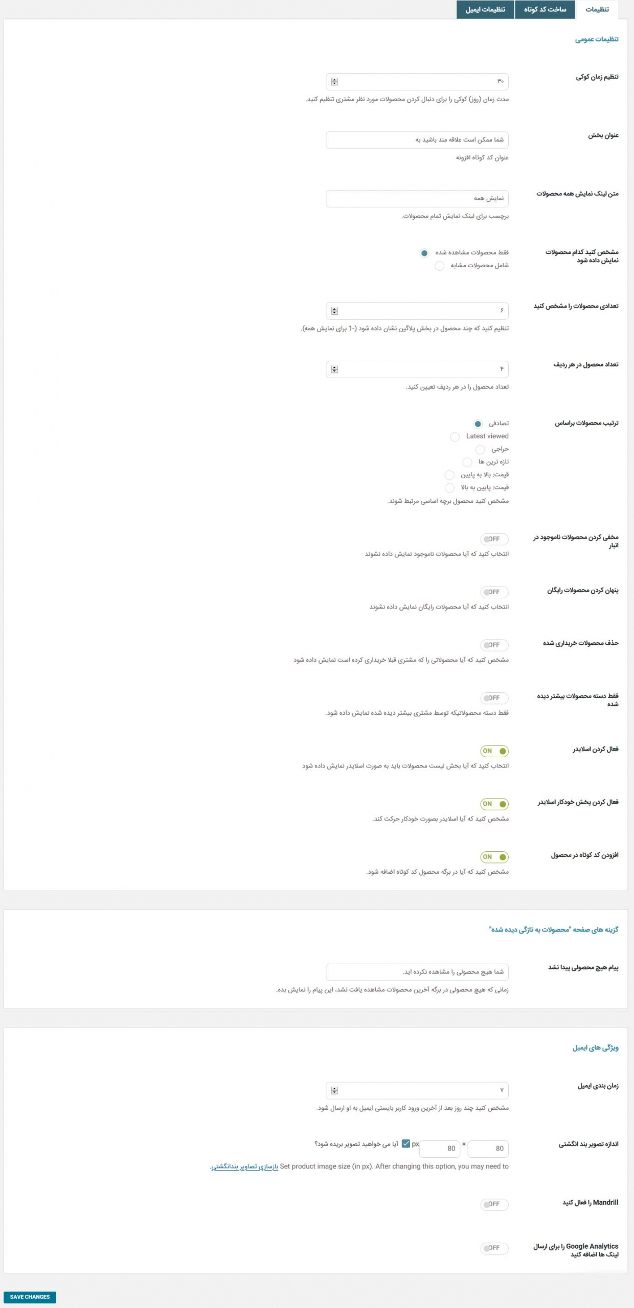 افزونه Recently Viewed Products
