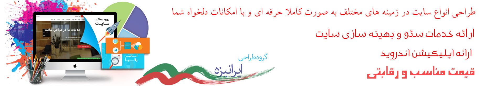 گروه طراحی ایرانیزه