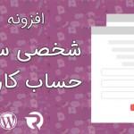 افزونه ویرایشگر صفحه حساب کاربری ووکامرس – Customize My Account Page