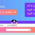 افزونه کد تخفیف از طریق لینک | افزونه ووکامرس URL Coupons