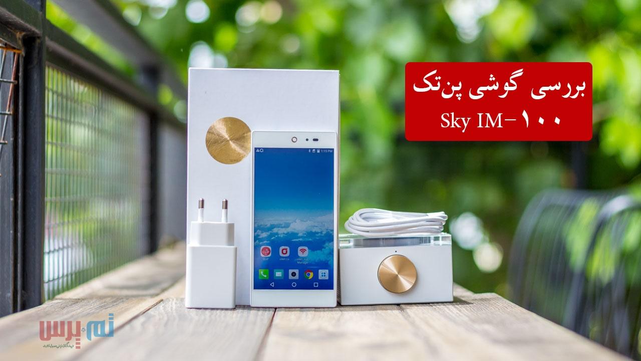 بررسی گوشی پنتک Sky IM-100