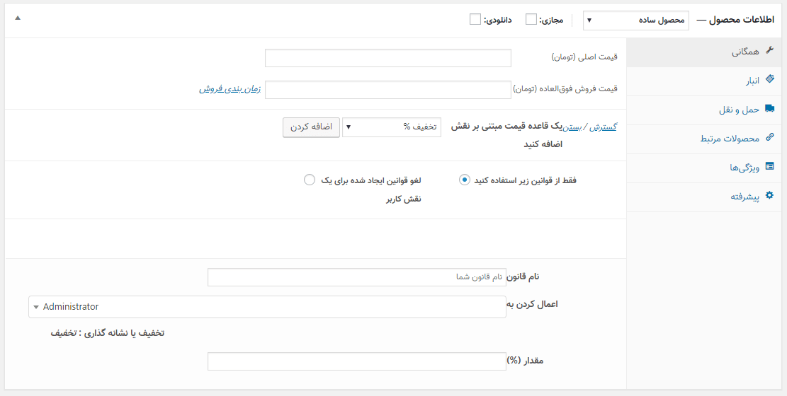افزونه Role Based Pricing for WooCommerce