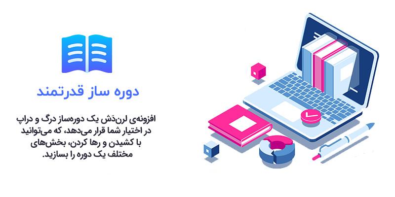 افزونه آموزشی LearnDash