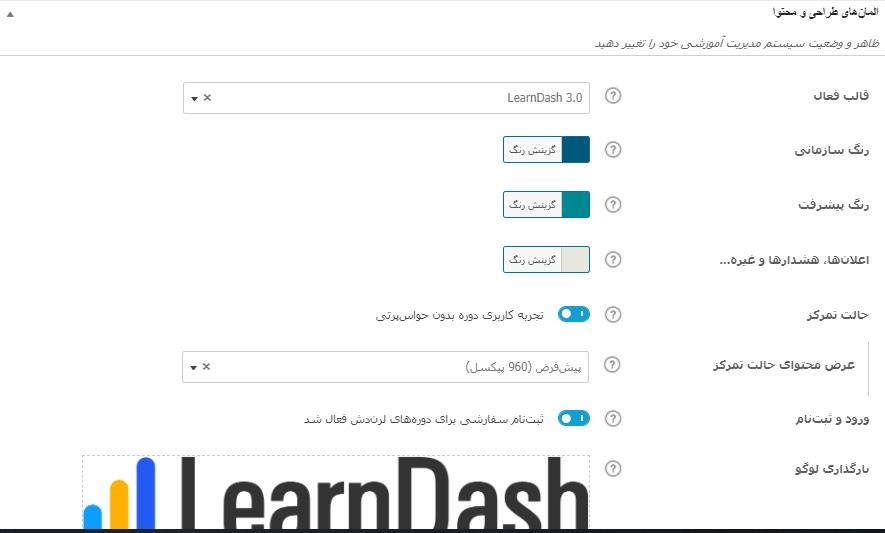 پلاگین آموزشی LearnDash