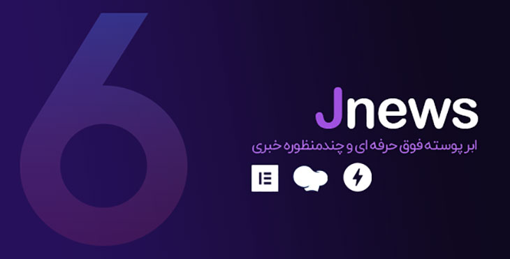 قالب وردپرس Jnews